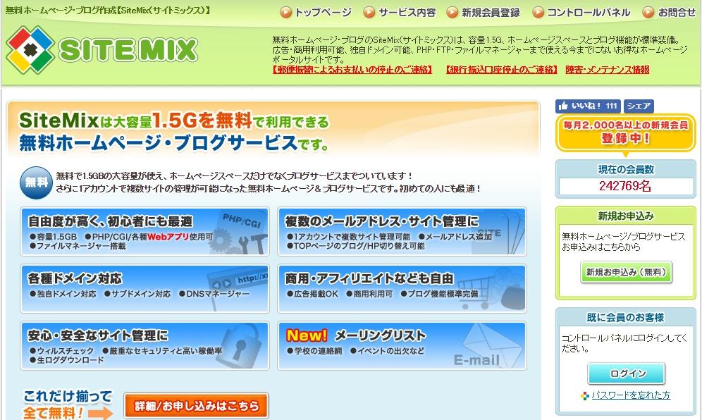 SiteMix