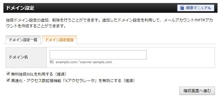 エックスサーバーの無料独自SSL