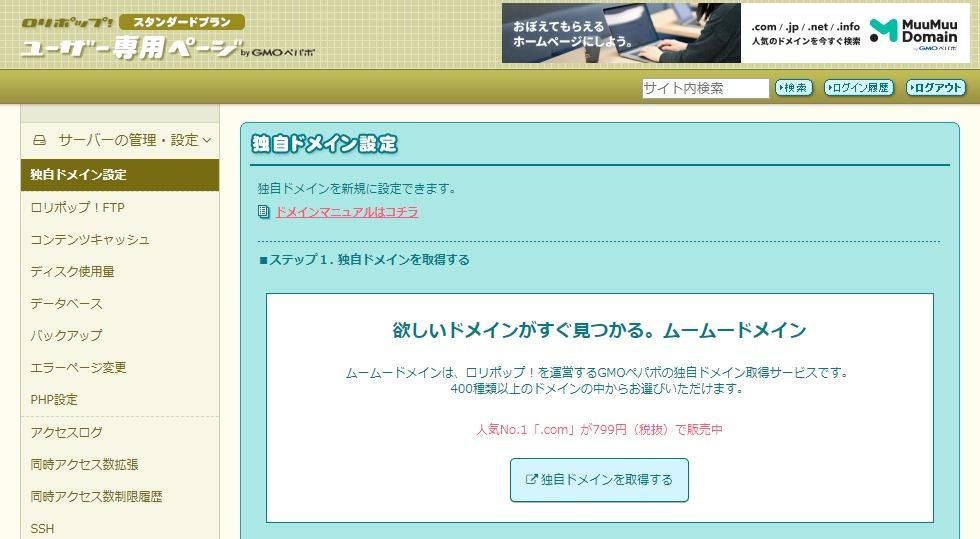 ロリポップ管理画面ドメイン追加