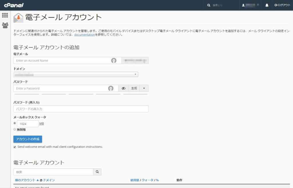 ミックスホスト管理画面メールアドレス追加