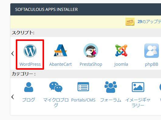 ミックスホスト管理画面ワードプレス簡単インストール機能を設定