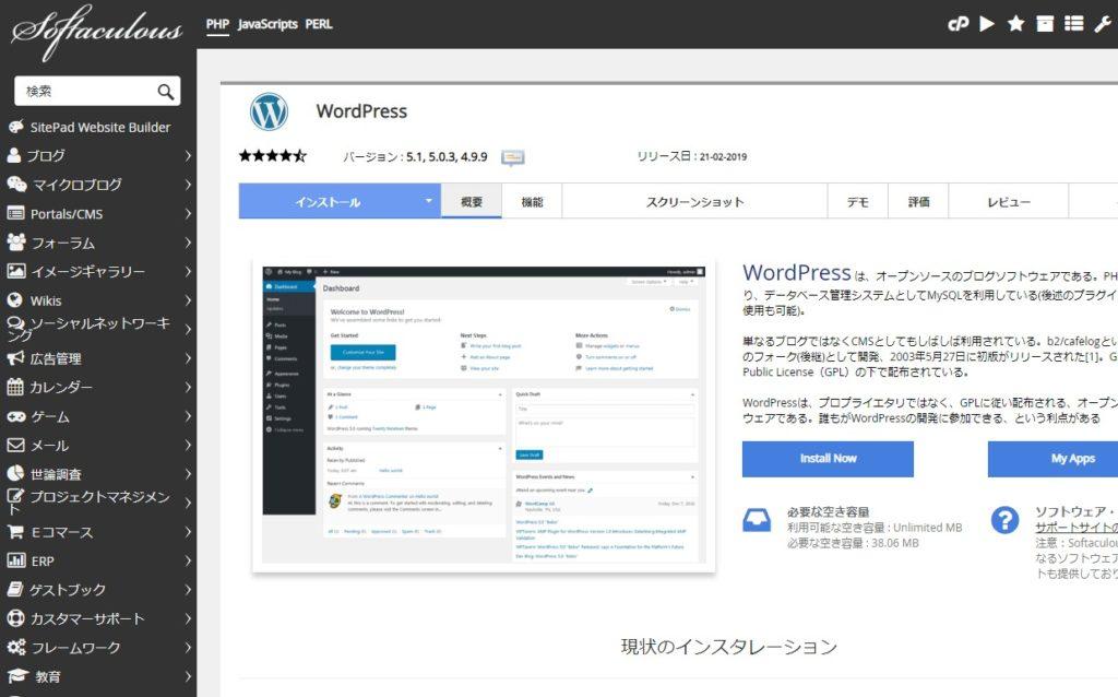 ミックスホスト管理画面ワードプレス簡単インストール機能